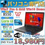テンキー付 中古東芝 ノートパソコン本体 送料無料 Toshiba B550 Core i3-2.53GHz/4GB/160GB/DVDドライブ/15.6型ワイドA4大画面 Windows7/Windows10/無線