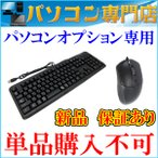【単品購入不可】【当店パソコンとセット購入可】USB接続キーボード&光学式マウス