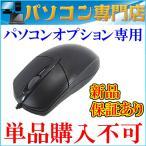 【単品購入不可】【当店パソコンとセット購入可】USB接続光学式マウス