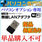 【単品購入不可】【当店パソコンとセット購入可】小型USB接続無線LAN