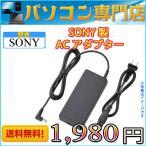 中古品 純正SONY ソニー vaioノートパソコン用ACアダプタ- DC19.5V-3.3A/3.9A/4.7A VGP-AC19V 6.5mm x 4.4mm