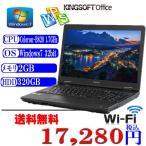 ショッピングOffice Office付 送料無料 中古ノートパソコン Toshiba B452 Celeron-B820-1.7GHz/2GB/320G/DVD/15.6インチ Windows 7 32ビット済 DtoD