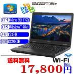 ショッピングOffice Office付 送料無料 中古ノートパソコン Toshiba B452 Celeron-B820-1.7GHz/2GB/320G/DVD/15.6インチ Windows 7 64ビット済 DtoD