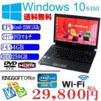 ショッピングOffice Office付 Windows 10 64bit済 送料無料 中古ノートパソコンToshiba R731 第二代Corei5 2520-2.5GHz/4G/250G/マルチ/無線 13.3インチ