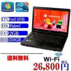ショッピングOffice Office付 送料無料 東芝中古ノートパソコンToshiba PB650B Core i5 -2.67GHz/2GB/250G/マルチ/15.4インチ Windows 7 64ビット/32ビット済