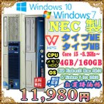 富士通製 Dシリーズ Core i3 2.93GHz〜 メモリ4GB HDD160GB DVDドライブ Windows 7 Pro&Windows 10 Home WPS Office付【中古】