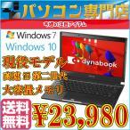 ノートパソコン Windows7 Pro32ビット B5ワイド