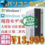 中古パソコン 送料無料 富士通 D581 高速第二世代 Core i3/大容量メモリ4GB/HDD160GB/DVDドライブ/Windows7&Windows10