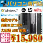 第二世代HP DELL 富士通 Core i3 2100-3.10GHz〜 メモリ4GB HDD250GB DVDドライブ Windows7&Windows10 64bit WPS Office付