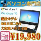 あすつく 送料無料 中古パソコン Windows10 クーポン発行中
