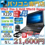 12.1型 ThinkPad X220 Core i5 2520M-2.5GHz 4GB HDD320GB 無線LAN付 Win7Pro & MAR Win10 Home 64bit WPS Office付【DisplayPort、Webカメラ,WiMAX