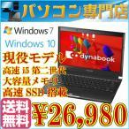SSD搭載東芝ノートパソコン 送料無料 Toshiba R731 第二世代Corei5-2520 2.50GHz/4GB/128GB/マルチ/無線 13.3インチ Windows 7&Windows 10 本体