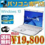 中古パソコン Windows10搭載パソコン送料無料 高速CPU搭載