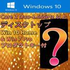 ショッピング本体 中古パソコン 本体 大容量4GB 高速デュアルコアCPU Windows10 home 64bit Windows 7へ変更可能 シークレット 省スペース 正規ライセンスキー付