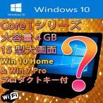 ノートパソコン Core i3 i5 i7 大容量4GB HDD320GB 無線LAN付 Windows10 home 64bit 15型ワイド液晶 A4ワイド大画面  シークレット 本体 正規ライセンスキー付