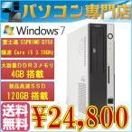 中古デスクトップパソコン 新品SSD搭載 大容量メモリ4GB 送料無料 富士通 現役Core i5 3.2GHz DVDドライブ Windows7 Pro 32bit