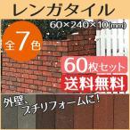 レンガ タイル 60枚セット 全7色 外壁 赤 茶 グレー