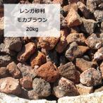 ショッピングレンガ レンガ チップ モカブラウン 20kg 茶色 砂利 レンガ砂利 砕石