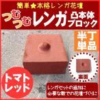 レンガ 花壇 つむつむレンガ 本体ブロック 半丁型 単
