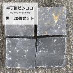 ピンコロ石 御影石 ピンコロ 半丁掛 黒 20個セット 約
