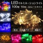 イルミネーション ライト LEDライト ストレート 100球 100球10m×1配線