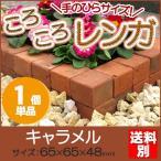 ころころ レンガ 1個 単品 キャラメル  茶 ミニレンガ 花壇 庭 当店オリジナル サイズ