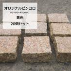 ピンコロ石 御影石 オリジナル ピンコロ 黄 20個セッ