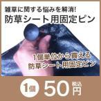 防草シート用固定ピン 15cm×3.5cm