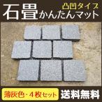 石畳 ピンコロかんたんマット 4枚セット 薄灰色