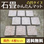 石畳 ピンコロかんたんマット 4枚セット 黄色