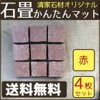 石畳 ピンコロかんたんマット 4枚セット 赤色
