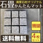 石畳 ピンコロかんたんマット 4枚セット 珊瑚色