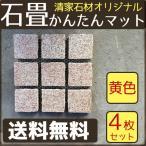 石畳 ピンコロかんたんマット 4枚セット 黄色錆び色