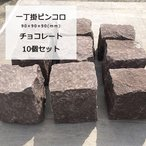 ピンコロ 一丁掛 チョコレート 砂岩 10個セット 送料無料