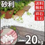 砂利 30kg 砕石砂利 玉石砂利 全17色 送料無料