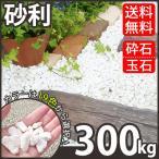 砂利 300kg 砕石砂利 玉石砂利 全17色 送料無料