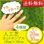 人工芝 ロール カットサンプル 4種 芝丈20mm/30mm 緑芝ミックス