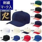 SSK エスエスケイ 角ツバ6方型ベースボールキャップ/帽子マーク(一重直刺繍)加工