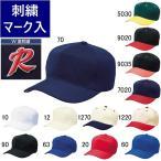 SSK エスエスケイ 角ツバ6方型ベースボールキャップ/帽子マーク(二重直刺繍)加工