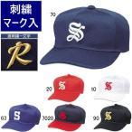 SSK エスエスケイ ジュニア・角ツバ6方型オールメッシュベースボールキャップ/帽子マーク(一重直刺繍)加工