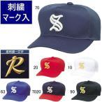 SSK エスエスケイ 角ツバ6方型半メッシュベースボールキャップ/帽子マーク(一重直刺繍)加工