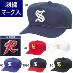 SSK エスエスケイ ジュニア・角ツバ6方型半メッシュベースボールキャップ/帽子マーク(二重直刺繍)加工