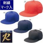 SSK エスエスケイ 6方型ベースボールキャップ(ツバフラットタイプ)/帽子マーク(一重直刺繍)加工