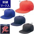 SSK エスエスケイ 6方型ベースボールキャップ(ツバフラットタイプ)/帽子マーク(二重直刺繍)加工