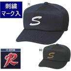 SSK エスエスケイ 角ツバ6方型ダブルメッシュベースボールキャップ/帽子マーク(二重直刺繍)加工