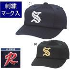 SSK エスエスケイ 角ツバ8方型ダブルメッシュベースボールキャップ/帽子マーク(二重直刺繍)加工