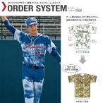 ゼット オリジナルデザイン 昇華プリントユニフォームシャツ・パンツ・キャップ