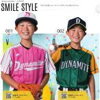 SSK 昇華プリントユニフォームシャツ スマイルスタイル
