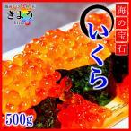 【旨いくらの醤油漬け『500g』】厳選/送料無料/大盛り/低コレステロール/健康食/アンチエイジング