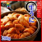 【生うに『200g』】Aグレード/高品質/すっきりした味わい/丼に最適/うに丼大盛り